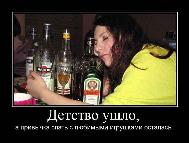 Смешная картинка про пьянство